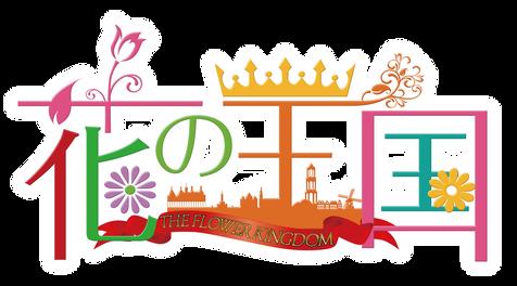 花の王国ロゴ ハウステンボス デザイナー:kenbohhh