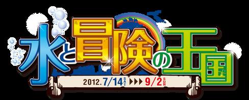水と冒険の王国ロゴ ハウステンボス デザイナー:kenbohhh