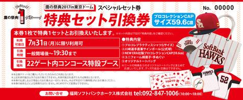 鷹の祭典特別チケット 福岡ソフトバンクホークス デザイナー:kenbohhh/sPUNKy designz ディレクター:ジャパンプリント株式会社