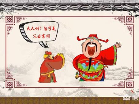 Becoming Great 大人 Dà rén !