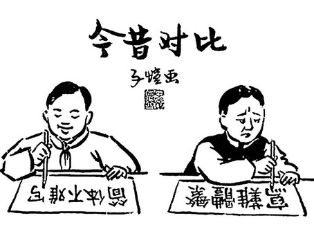 Traditional  繁体 or Simplified 简体 Chinese character ?