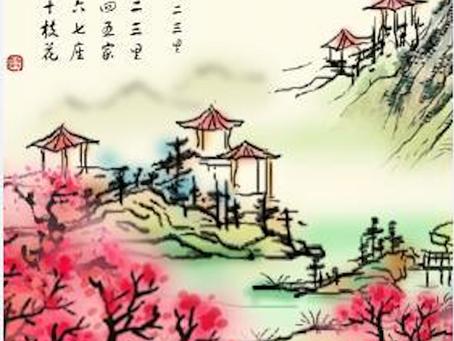 一二三, the simplest Chinese characters but beautiful poem !