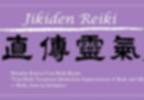 Jikiden Reiki Banner with R_edited_edite