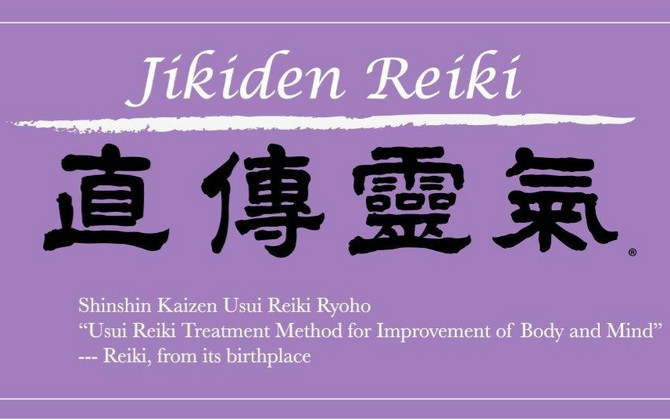 The Gift of Jikiden Reiki