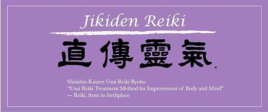 Jikiden Reiki Banner with R_edited.jpg