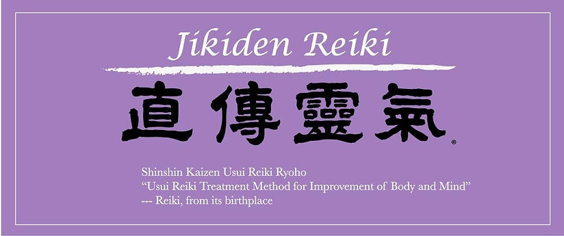 Jikiden Reiki Banner with R_edited.jpg