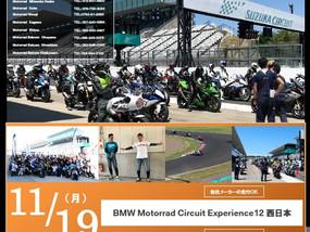 BMW Motorrad Circuit Experience 12 西日本続報!