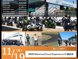 BMW Motorrad Circuit Experience 12 西日本続報!