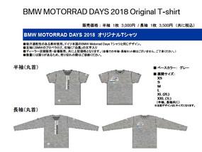 MOTORRAD DAYS 2018 T-シャツ予約開始
