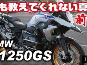 R1250GS インプレ動画