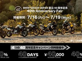 40th Anniversary Fair開催!
