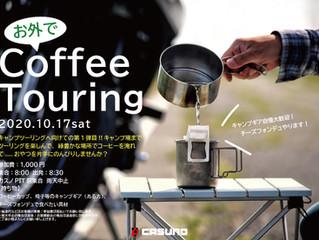 コーヒーツーリング 行きましょう