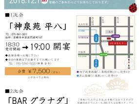 12/1営業時間変更のお知らせ