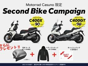 セカンドバイクキャンペーン開催!!