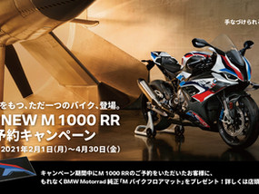 M1000RR 先行予約キャンペーン始まります!