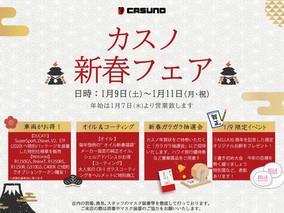 カスノ新春フェアのお知らせ!