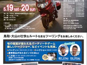 BMWのオートバイに乗ってハワイに行こう!