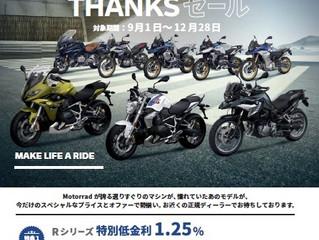 BMW MOTORRAD THANKS セールのご案内
