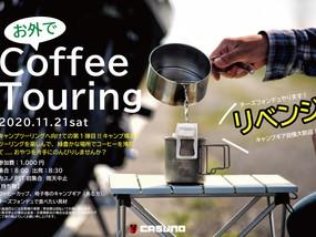 コーヒーツーリング 行きましょう。リベンジ!!
