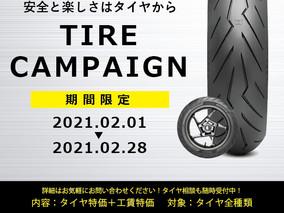 タイヤキャンペーン開催のお知らせ