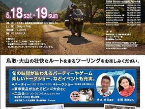 BMW Motorrad Kansai Weekend in HAWAI 2019