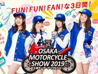 もうすぐ大阪モーターサイクルショー