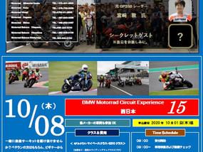 BMW Motorrad Circuit Experience15   西日本開催のご案内