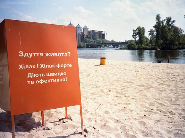 ukraine_color31.jpg