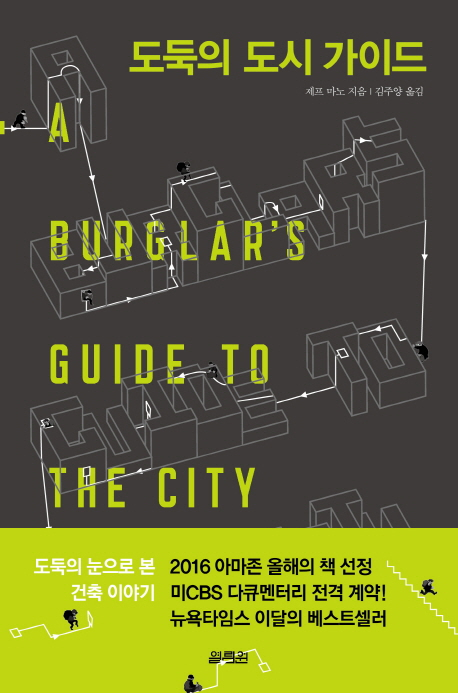 도둑의 도시 가이드