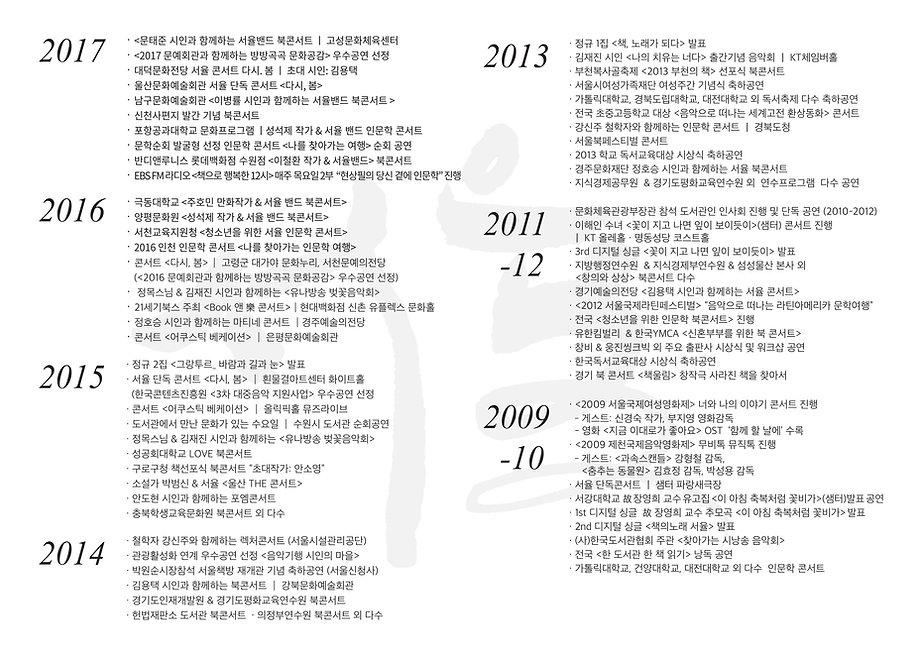 [단체소개서] 서율 2019-5.jpg