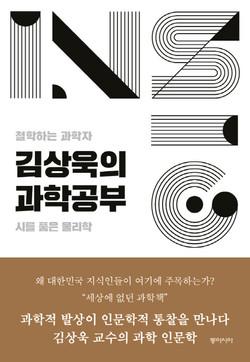 김상욱의 과학공부