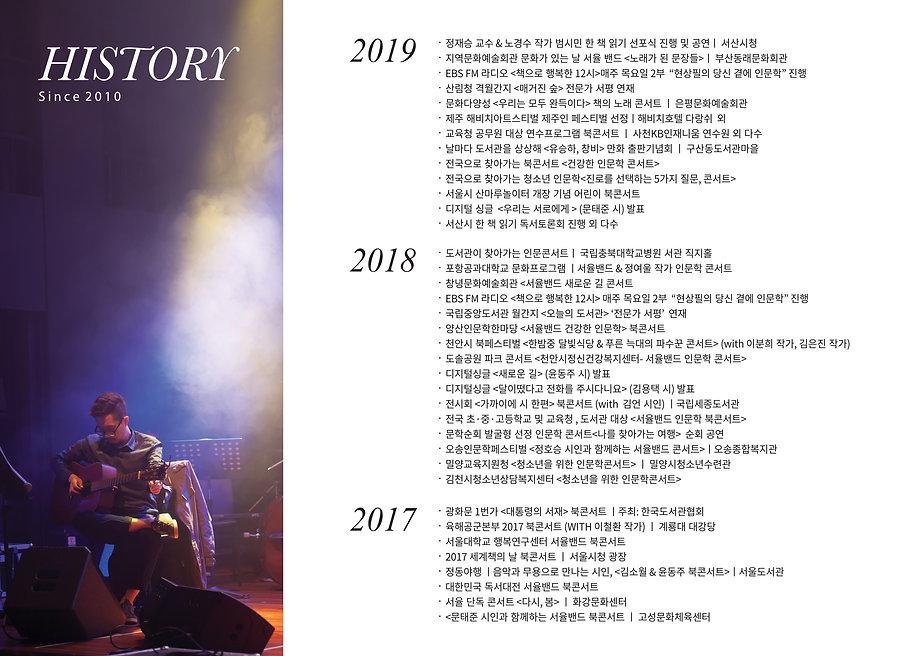 [단체소개서] 서율 2019-4.jpg