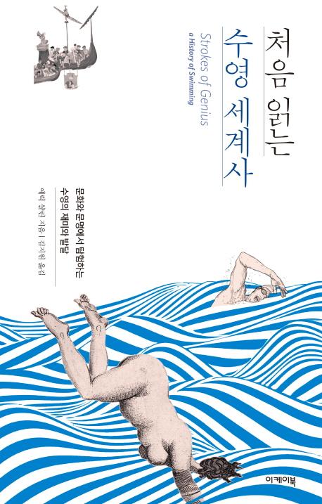 처음 읽는 수영세계사