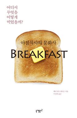 아침식사의 문화사