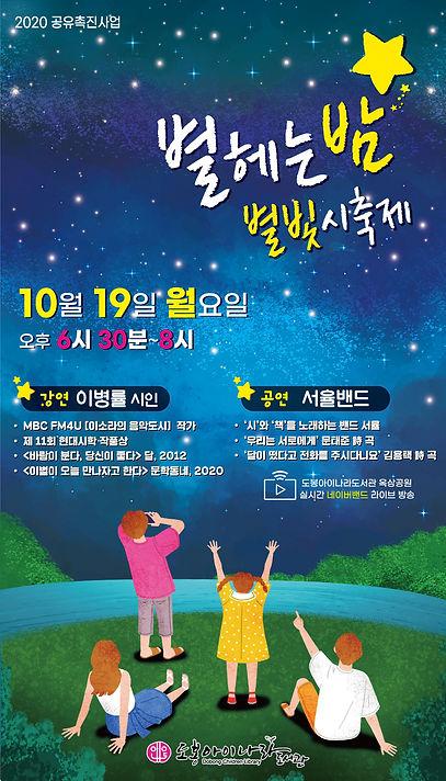 도봉아이나라도서관 '별 헤는 밤, 별빛 시축제' 포스터.jpg