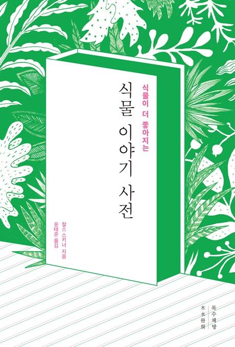 식물 이야기 사전