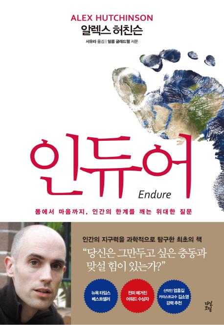 인듀어(Endure)