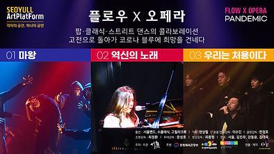 서율 플로우 오페라 홍보 상단 배너.jpg