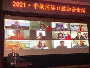 Продукты «Соцмедики» обсудили на Российско-Китайском Международном Стоматологическом Форуме