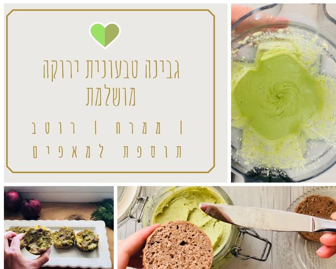גבינה טבעונית ירוקה ומושלמת