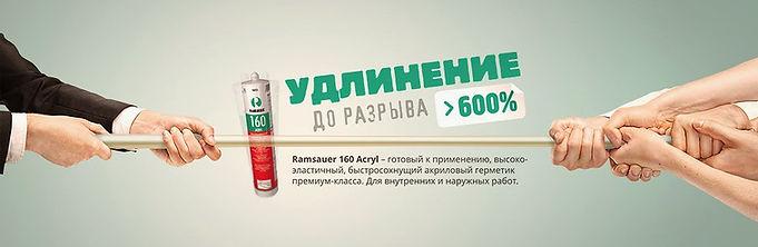 ramsauer_stretch.jpg