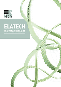 ELATECH 聚氨酯同步帶
