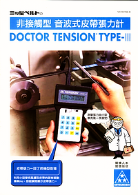 日本三星 MITSUBOSHI 音波式皮帶張力計第三代 Doctor Tension Type III