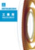 三星 MITSUBOSHI 工業用傳動皮帶及輸送帶型錄