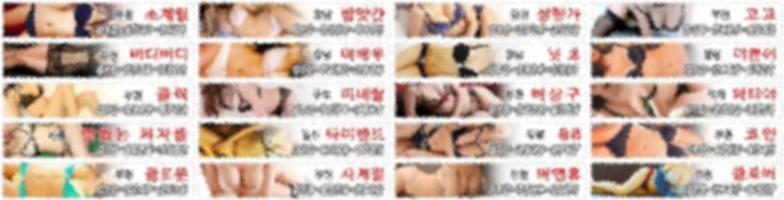 강남휴게텔 제휴업체.jpg