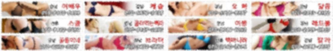 강남오피 제휴업체.jpg