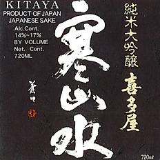 KANSANSUI JUNMAI DAI-GINJYO(half bottle)