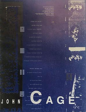 Gittit Music Periodical-BACK COVER.jpg