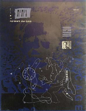 Gittit Music Periodical-FRONT COVER.jpg