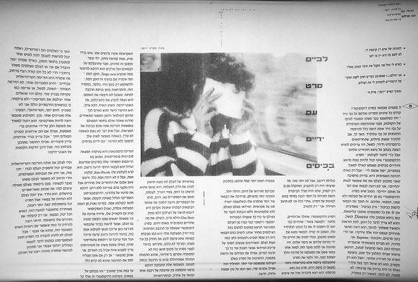 David's Perlov Interview In Gittit Magazine from 95'